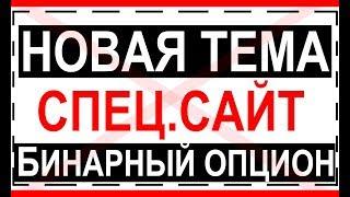 БИНАРНЫЙ ОПЦИОН ТЕХНИЧЕСКИЙ АНАЛИЗ.