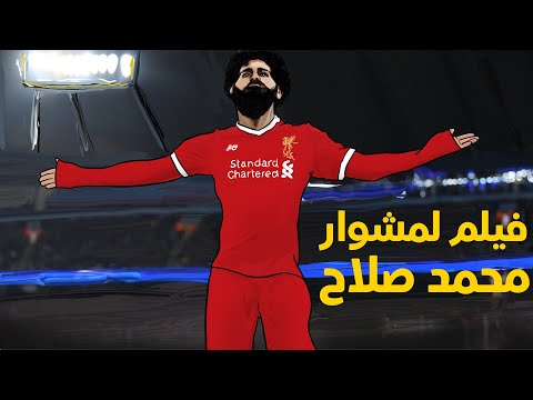 تتويج محمد صلاح بجائزة أفضل لاعب أفريقي لعام 2018 -Mohamed Salah wins African Footballer of the Year