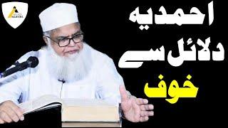 Khatme Nabuwat Saeed Ahmad Asad: Fear of Islam Ahmadiyya Arguments سعید احمد سعد:احمدیہ دلائل سے خوف