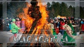 ☃ 2012 Проводы Русской Зимы, Солнечногорск ☃