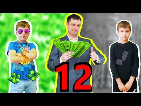 БОГАТЫЙ Школьник Против БЕДНОГО 12 серия ТАЙНА ПАПЫ БОГАТОГО ШКОЛЬНИКА