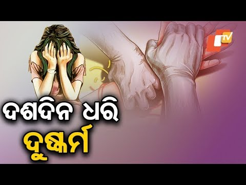 Woman gangraped in Konark
