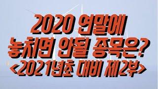 [수급매매] 2020년 연말에 놓치면 안될 섹터&…