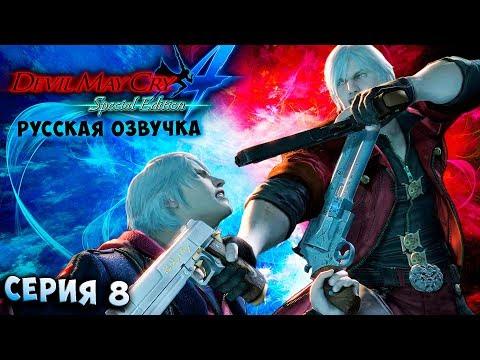 НЕРО VS ДАНТЕ! ВТОРАЯ БИТВА! Devil May Cry 4 Special Edition русская озвучка серия 8 thumbnail