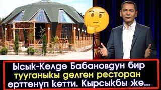 Ысык-Көлдө Бабановдун бир тууганыкы делген ресторан өрттөнүп кетти  | Акыркы Кабарлар