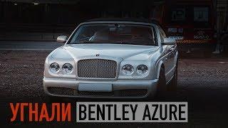 Угнали Bentley Azure!!! Как Bentley относится к своим клиентам?!!!