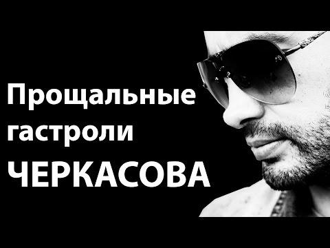 Прощальные гастроли Андрея Черкасова