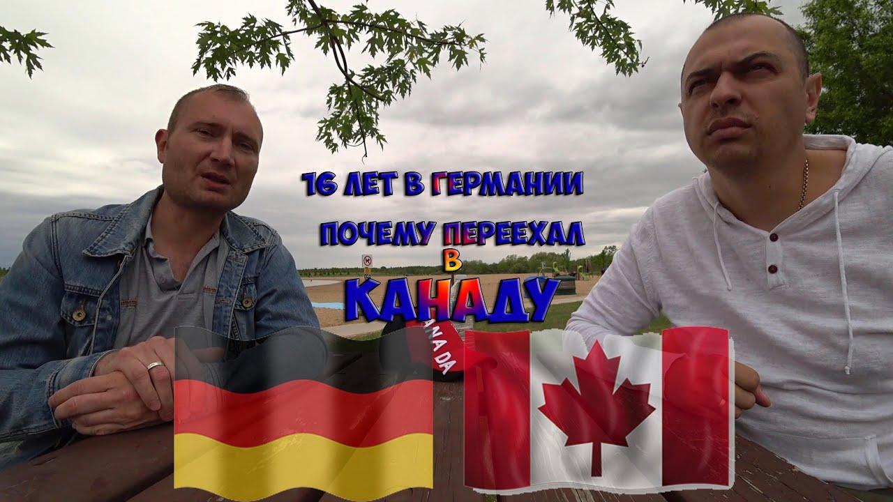 ПОЧЕМУ уехал из ЕВРОПЫ?! Германия или Канада глазами гражданина Германии!