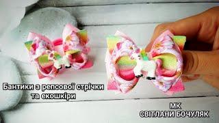Бантики з єдинорогом для маленьких принцес мк! Яскраві бантики з репсової стрічки та екошкіри мк!!!