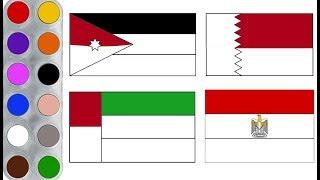 رسم وتلوين اعلام الدول العربية للاطفال (1)/  learning Arab countries flag for kids