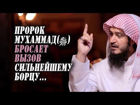 Пророк Мухаммадﷺ бросает