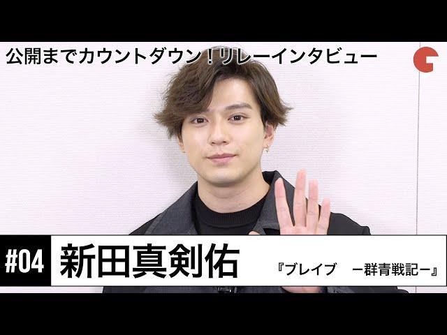 映画予告-新田真剣佑がかなわないと思った役者は?映画『ブレイブ -群青戦記-』リレーインタビュー#04
