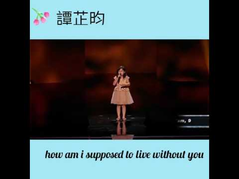 譚芷昀 - How am i supposed to live without you (michael bolton covered by celine tam )