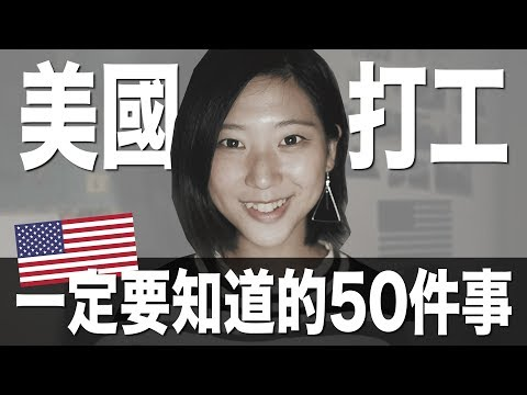 【美國打工Q&A】//快問快答//一定要知道的50件事!|林宣Xuan Lin
