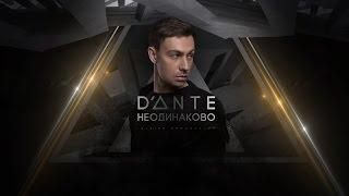 Смотреть клип Dante  - Неодинаково