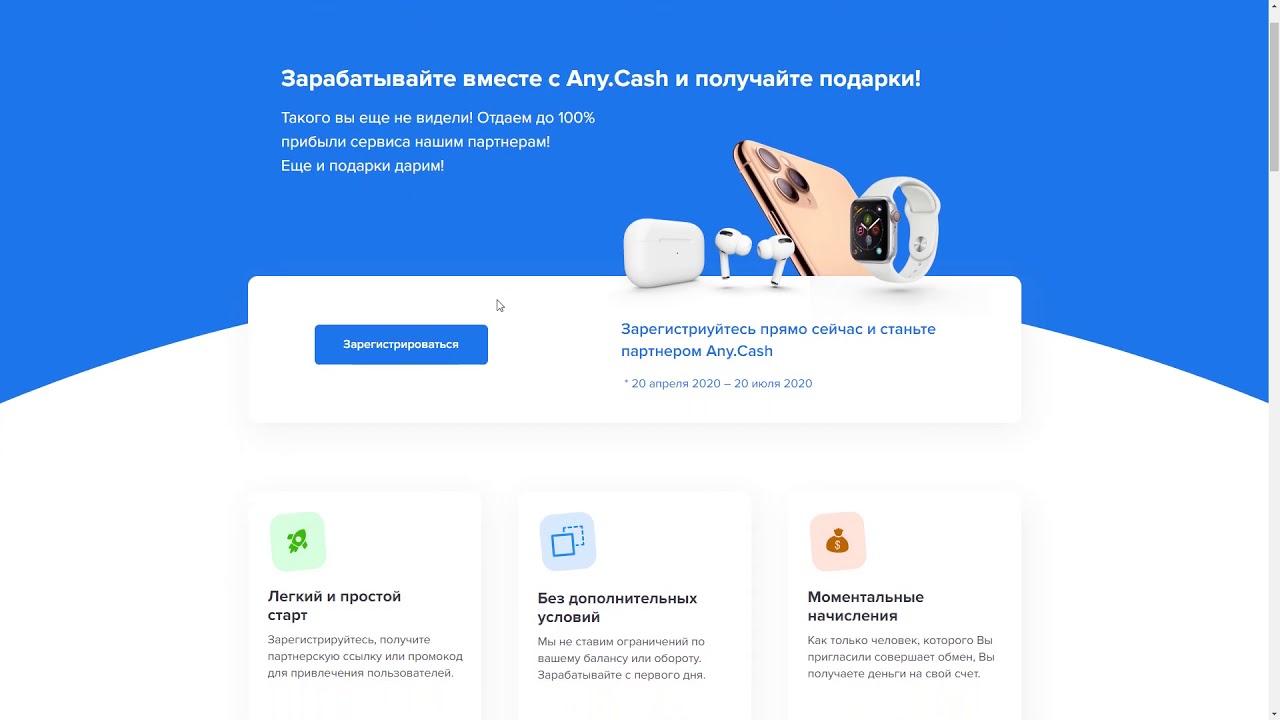 Any.Cash - Уникальный и Безопасный Кошелек в Телеграмм  #Any.Cash
