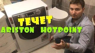 Что делать, если из-под стиральной машины Ariston Hotpoint течёт вода