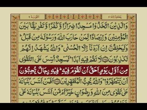 Quran Para 11 with Urdu Translation | Recitation : Mishary Rashid Alafasy