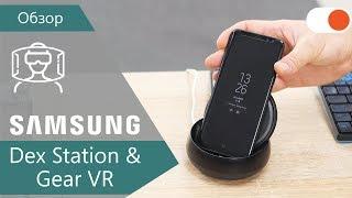 как расширить возможности Samsung Galaxy S8? Обзор док-станции  Samsung DeX & Gear VR с джойстиком