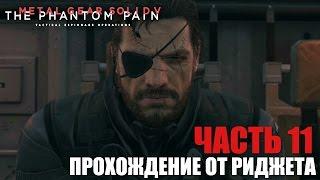 Metal Gear Solid V: The Phantom Pain Прохождение Часть 11