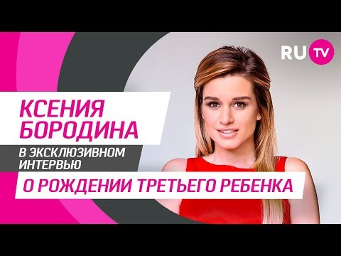 Тема. Ксения Бородина