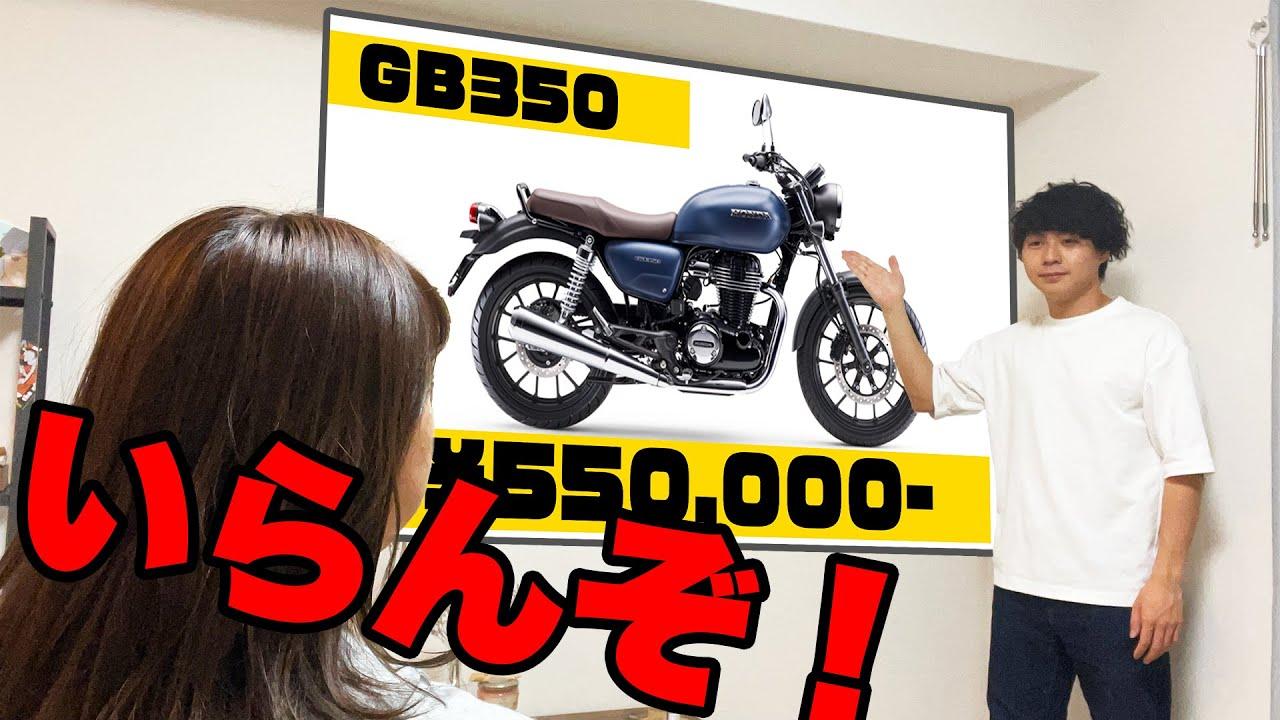 [ホンダ GB350] 家庭内プレゼン!中型バイクが欲しいです...本気だします