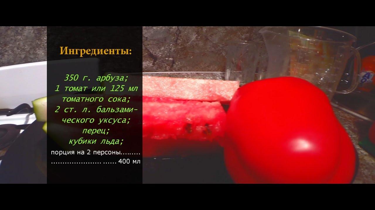 Смузи Коррида (Арбуз и томаты) [рецепты смузи][смузи в блендере][рецепты коктейлей]