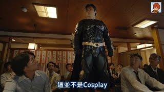 【日本廣告】山田孝之Cosplay蝙蝠俠去居酒屋,事務所人員叫他不要沉迷遊...