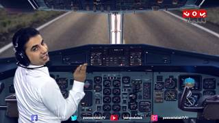 تخيل لو محمد الربع كابتن لطائرة اليمنية | عاكس خط