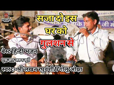 सजा दो इस घर को गुलशन से//श्री लखन रघुवंशी//Saja Do Is Ghar Ko Gulshan Se//Best Hindi Bhajan 2019