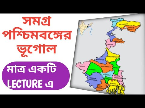 সমগ্র পশ্চিমবঙ্গের ভূগোল|West Bengal Geography|Total West Bengal Geography For WBCS, WBPSC,WBP & All