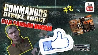 Прохождение Commandos:strike force #4