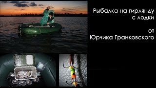 Рыбалка на гирлянду с лодки от Юрчика Гранковского(Представляю Вашему вниманию первое своё видео, посвящённое ловле мирной рыбы, на зимнюю снасть