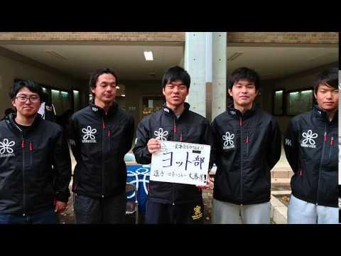 【近畿大学】ヨット部2016