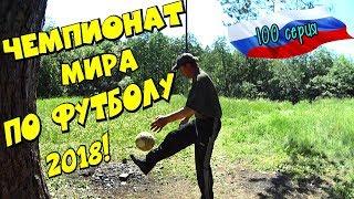 Чемпионат мира по футболу или один день среди бомжей / 100 эпизод! (18+)