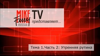 Mike Ferry Russia TV Тема 1 Часть 2 Утренняя рутина