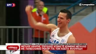 Ασημένιος ο Κώστας Φιλιππίδης στο Βελιγράδι με άλμα στα με 5.85! (Νέο πανελλήνιο ρεκόρ)