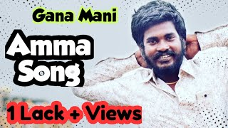 Gana Mani New Amma Song