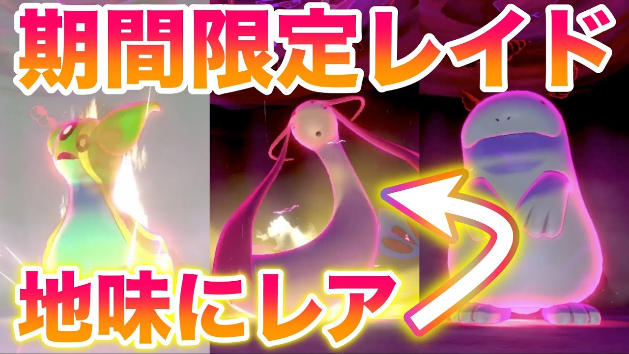 剣 イベント ポケモン レイド 盾