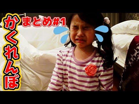 ●普段遊び●かくれんぼ!まとめ#1 かくれんぼのきっかけ動画~☆#545