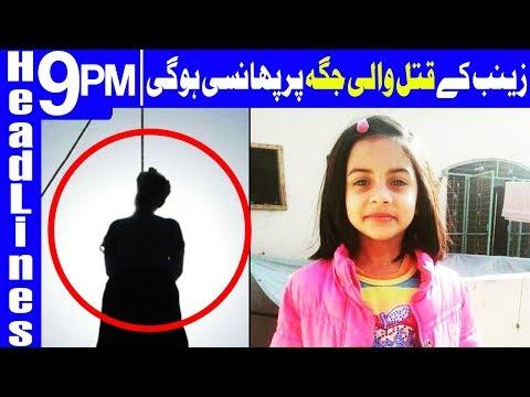 Zainab's killer handed four death sentences - Headlines & Bulletin 9 PM - 17 February - Dunya News