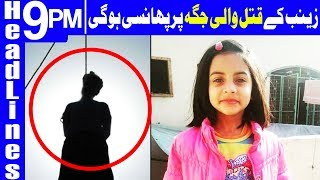 Zainab's killer handed four death sentences - Headlines & Bulletin 9 PM - 17 February - Dunya News