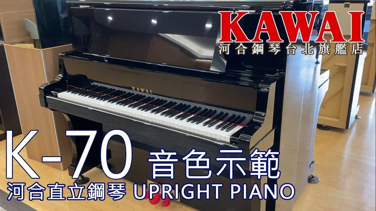 【K-70音色示範】Get Over - Dream【河合鋼琴臺北旗艦店】KAWAI K-70(E) 直立鋼琴 平臺鋼琴 數位鋼琴 直營河合總代理 ...
