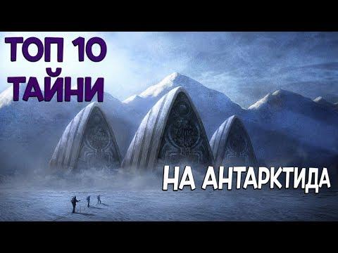 ТОП 10 НАЙ-ГОЛЕМИ ТАЙНИ НА АНТАРКТИДА