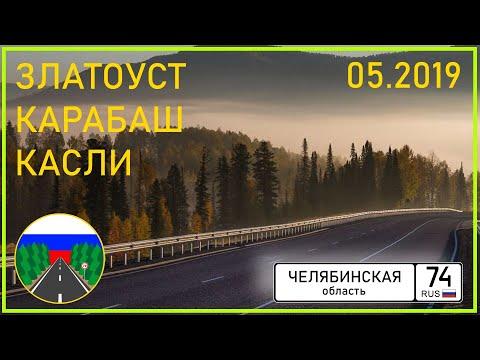 """Дороги России. Златоуст (от М5 """"Урал"""") - Миасс - Касли"""