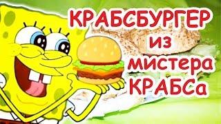 Как приготовить бургер дома. Чизбургер,Крабсбургер  круче Макдоналдс КФС Бургер Кинг
