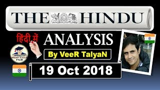 19 October 2018 - The Hindu Editorial News Paper Analysis -National Nutrition Mission,Poshan Abhiyan