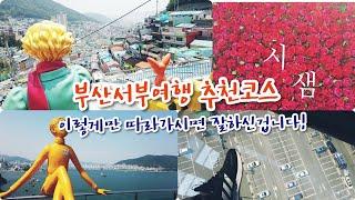 #부산여행 BUSAN TRAVEL / 부산서부여행 #부…