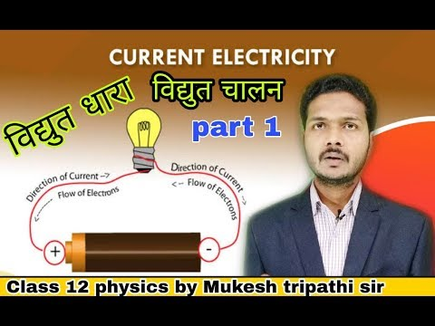 विद्युत धारा    Electric Current    Part 1    Class 12 Ncert Physics    Mukesh Tripathi Sir   