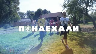 "Реалити-шоу ""Понаехали"" на Беларусь 2 / Тизер #7"
